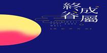 2018第五届城市戏剧节 莎翁经典-爱情喜剧《终成眷属》-上海站