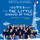 世界三大童声合唱团之一法国巴黎男童合唱团上海音乐会