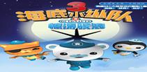 英国BBC大型互动式冒险儿童剧 海底小纵队3―惊涛骇浪