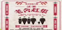 2018上海・静安现代戏剧谷名剧展演剧目《老舍赶集》