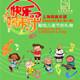 小鸟快跑 上海民族乐团儿童节音乐会