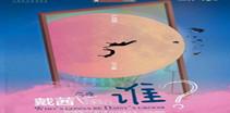 东艺・央华戏剧季-话剧《戴茜今晚嫁给谁》
