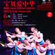 《宝贝爱中华》―朝鲜族专场