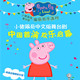 英国原版引进中文版舞台剧《小猪佩奇的庆祝会》