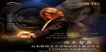 西本智实与日本辉煌艺术交响乐团上海新年音乐会