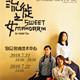 香港话剧《流徙之女》