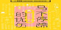 黄舒骏 经典作品改编 ? 原创点唱机音乐剧《马不停蹄的忧伤》