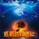 7折优惠DT儿童3D多媒体亲子音乐剧《匹诺曹奇遇记》
