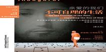 中国大戏院开幕演出季 暨 国际戏剧邀请展:《亲爱的我们》(意大利)