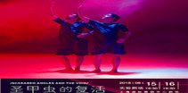 幽默舞蹈剧《圣甲虫的复活》