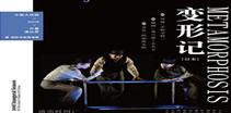 中国大戏院开幕演出季 暨 国际戏剧邀请展《变形记》(日本)