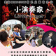 华艺星空•美国格莱美音乐家Oran Etkin儿童启蒙音乐会《小演奏家》