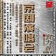 上海京剧院实力派演出季:《京剧演唱会》