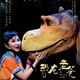 全息多媒体儿童舞台剧《恐龙老爸》上海站