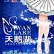 儿戏・ibuy亲子 多媒体亲子轻芭蕾舞剧《天鹅湖 Swan Lake》