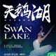 DramaKids艺术剧团・亲子芭蕾舞剧《天鹅湖》Swan Lake