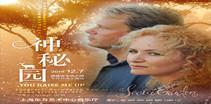 挪威国宝天团-神秘园Secret Garden中国巡演上海站