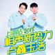 """超燃LIVE2018""""相声新势力""""卢鑫玉浩相声专场上海站"""