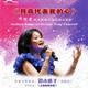 《月亮代表我的心》邓丽君 经典歌曲巡演上海演唱会