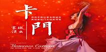 爱乐汇 西班牙穆尔西亚舞蹈团弗拉门戈舞剧《卡门》