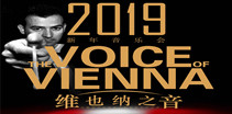 维也纳之音-2019新年音乐会