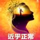 百老汇音乐剧《近乎正常》中文版上海站