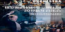 俄罗斯西伯利亚交响乐团2019新年音乐会