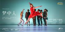 苏格兰舞蹈剧场《梦中人》