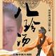 侯宇南方演出第二季 京剧《八珍汤》-上海