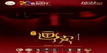 第二十届中国上海国际艺术节委约剧目 歌剧《画皮》(音乐会版)