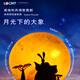奥地利风情歌舞偶剧-月光下的大象-上海
