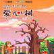 以色列暖心寓言偶剧-爱心树-上海