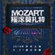 法语版音乐剧《摇滚莫扎特》