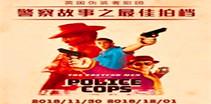 英国伪装者剧团《警察故事之最佳拍档》POLICE COPS