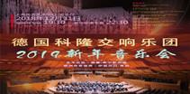 德国科隆交响乐团2019年新年音乐会