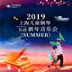 华艺星空・2019上海儿童钢琴互动新年音乐会《SUMMER》