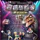 华艺星空・大型恐龙主题亲子音乐剧《疯狂恐龙人》