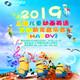 华艺星空・2019上海儿童动画英语互动新年音乐会《HAPPY》