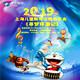 华艺星空・2019上海儿童新年交响音乐会《寻梦环游记》