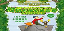 大船文化・德国原版绘本启蒙交响音乐会《放屁大象吹低音号 之动物交响乐团》