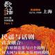 何大河:民谣与话剧《歌谣》2018全国巡演