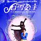 玩库特邀欧洲JT舞蹈团亲子多舞种舞剧《白雪公主》-上海站
