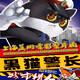 经典体验式儿童剧-黑猫警长之城市猎人