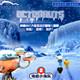 英国BBC大型互动式冒险儿童剧-海底小纵队之极地大探险