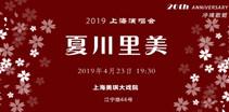 2019夏川里美上海演唱会