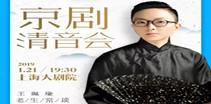 老生常谈-王��瑜京剧清音会