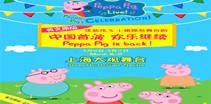 小猪佩奇英文原版舞台剧