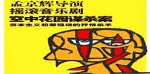 2019孟京辉戏剧《空中花园谋杀案》