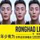 李荣浩 【年少有为】世界巡回演唱会-上海站