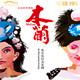 第十一届东方名家名剧月闭幕演出 朱宗庆打击乐团 击乐跨界剧场《木兰》